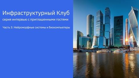 Thumbnail for entry Нейроморфные системы и биокомпьютеры