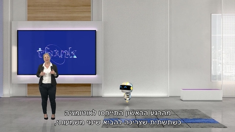 Thumbnail for entry #ThinkIsrael - First International Bank of Israel - Hyperautomation Project- Yael Brume Sasson, Automation leader