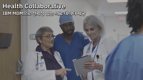 Thumbnail for entry Health Collaborative: IBM MDM으로 신뢰성 있는 의료 데이터 제공
