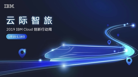 Thumbnail for entry 多云管理服务站