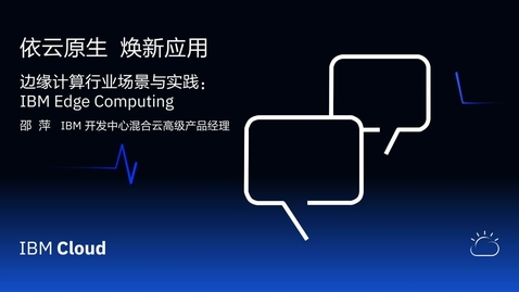Thumbnail for entry 依云原生 焕新应用 边缘计算行业场景与实践:IBM Edge Computing