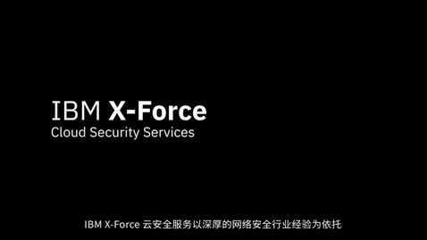 Thumbnail for entry IBM X-Force 云安全服务
