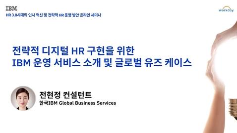 Thumbnail for entry 웨비나_전략적 디지털 HR 구현을 위한 IBM 운영 소개 및 글로벌 유즈케이스