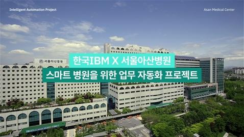 Thumbnail for entry 서울아산병원+IBM: 스마트 병원을 위한 업무 자동화 프로젝트