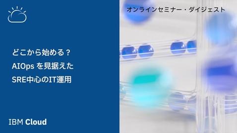 Thumbnail for entry 【3分ダイジェスト版】どこから始める? AIOps を見据えたSRE中心のIT運用