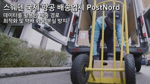 Thumbnail for entry PostNord: 데이터를 활용한 배송 경로 최적화 및 택배 화물 분실 방지