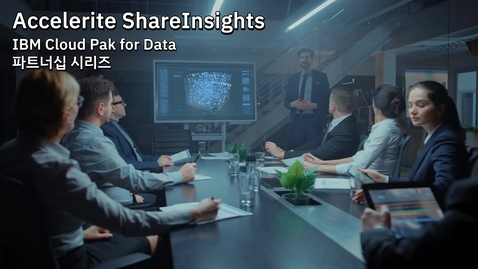 Thumbnail for entry IBM Cloud Pak for Data 파트너십 시리즈: Accelerite ShareInsights