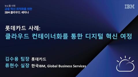Thumbnail for entry 롯데카드의 클라우드 컨테이너화를 통한 디지털 혁신 여정