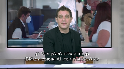 Thumbnail for entry #ThinkIsrael - Turning Point with Data & Customer Experience Client Story:El AL Israel Air Line - Ido Biger, CIO & CDO, EL AL Israel Air Line; Michal Henn, Digital, AI & Automation Service Line Lead, GBS, IBM Israel