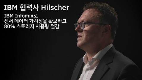 Thumbnail for entry Hilscher: IBM Infomix로 센서 데이터의 가시성을 확보하고 80%의 스토리지 사용량 절감