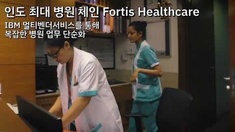 Thumbnail for entry Fortis 병원: IBM 멀티벤더서비스를 통해 복잡한 병원 업무 단순화