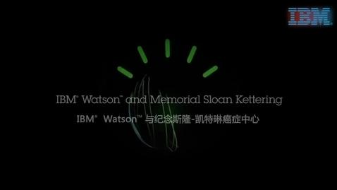 Thumbnail for entry IBM 致力于利用认知技术结合在医疗行业的洞察提高人类健康,助力健康中国建设