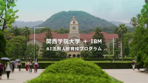 Thumbnail for entry 関西学院大学と日本IBM「AI活用人材育成プログラム 」―AI人材の創出に貢献―