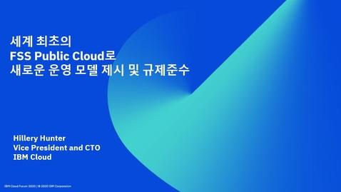 Thumbnail for entry 세계 최초의 FSS Public Cloud로 새로운 운영 모델 제시 및 규제 준수