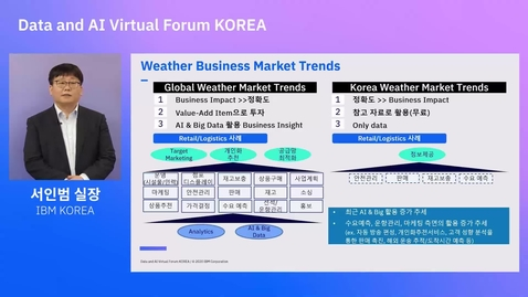 Thumbnail for entry Weather Data 기반 Data & AI 활용 방안 (네이버/롯데홈쇼핑 사례)