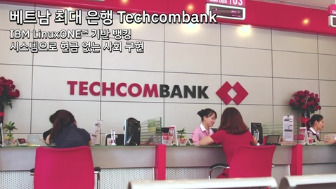 Thumbnail for entry Techcombank: IBM LinuxONE™ 기반의 뱅킹 시스템으로 현금 없는 사회 만들기