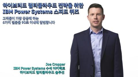 Thumbnail for entry 90초 스피드 퀴즈: 하이브리드 멀티클라우드 전략을 위한 IBM Power Systems