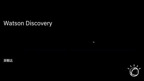 Thumbnail for entry IBM Cloud & AI 合作伙伴直播课 - Watson Discovery 帮您发现数据中的价值