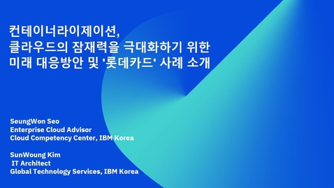 Thumbnail for entry 컨테이너라이제이션: 클라우드 잠재력을 극대화하는 미래 대응 방안 및 롯데카드 사례