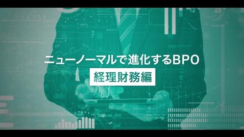 Thumbnail for entry 経理/財務BPOサービス紹介ビデオ