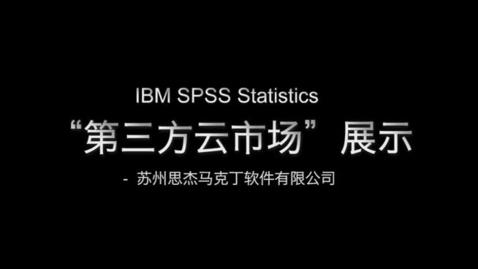 """Thumbnail for entry 苏州思杰 IBM SPSS Statistics """"第三方云市场""""合作项目"""