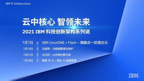 Thumbnail for entry 2021 IBM 科技创新架构系列说 - IBM LinuxONE   Flash 稳敏合一的混合云平台