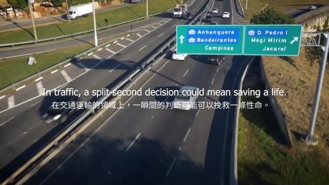 Thumbnail for entry 大陸汽車攜手 IBM 儲存實現挽救生命的 AI 系統