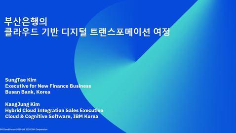 Thumbnail for entry 부산은행의 클라우드 기반 디지털 트랜스포메이션 여정