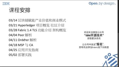 Thumbnail for entry 02. Hyperledger 项目概览及社区介绍