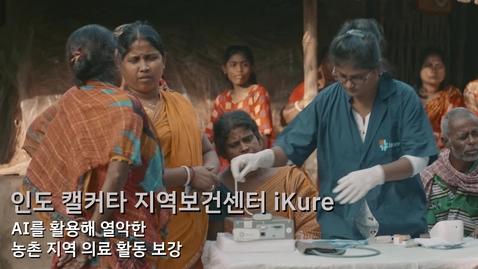 Thumbnail for entry AI를 활용해 농촌 지역 의료 활동을 보강한 iKure 이야기