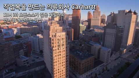 Thumbnail for entry Carhartt: IBM i와 오픈소스가 함께 만드는 혁신