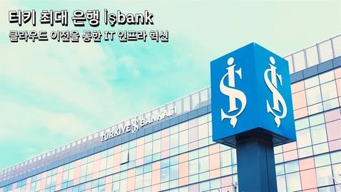 Thumbnail for entry Isbank: 클라우드 이전을 통한 IT 인프라 혁신