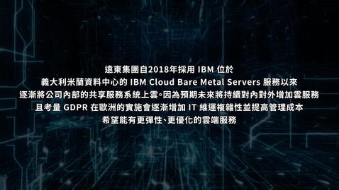 Thumbnail for entry 遠東新世紀股份有限公司-在 COVID-19 肆虐期間維持跨國分公司的穩定營運,並確保員工健康安全