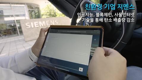 Thumbnail for entry Siemens : 인공지능, 블록체인, 사물인터넷 기술을 통해 탄소 배출량 감소
