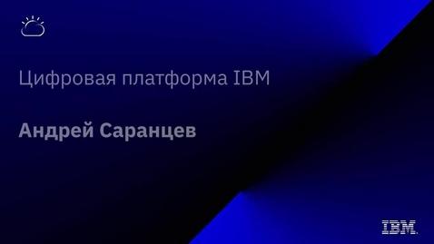 Thumbnail for entry Цифровая платформа IBM