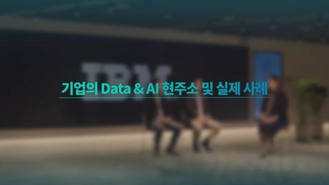 Thumbnail for entry IBM 최고경영진 연구 보고서(C-suite Study) -  기업의 Data & AI 현주소 및 실제 적용 사례