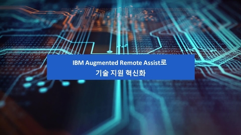 Thumbnail for entry IBM Augmented Remote로 기술 지원 혁신화