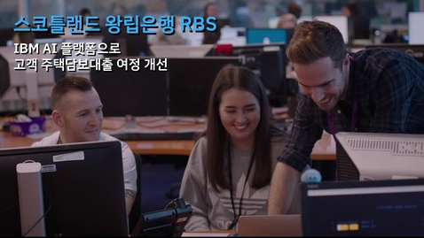 Thumbnail for entry RBS 은행: IBM AI 플랫폼으로 고객 주택담보대출 여정 개선