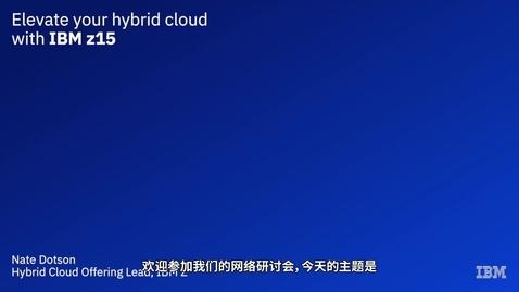 Thumbnail for entry 按需点播网络研讨会 — 借助 IBM z15,让混合云环境更上一层楼
