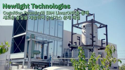 Thumbnail for entry Newlight Technologies: Cognition Foundry와 IBM LinuxONE을 통해 온실가스 문제 해결