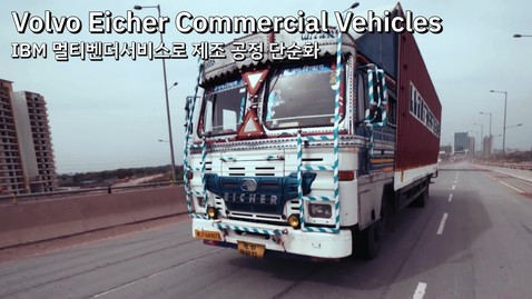 Thumbnail for entry VE Commercial Vehicles: IBM Services와 함께 제조 공정 단순화