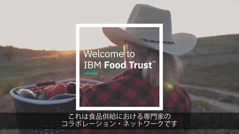 Thumbnail for entry 21024221-JPJA-00-IBM at NRF 2019:Food Trust向け信頼できるサプライチェーン・ネットワーク