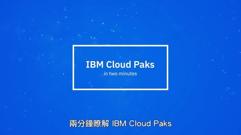 Thumbnail for entry 兩分鐘瞭解 IBM Cloud Paks