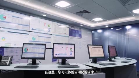 Thumbnail for entry 参观 IBM 自动化创新中心