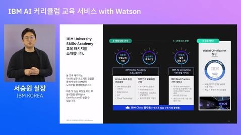 Thumbnail for entry AI 대학원 및 대학교를 위한 특별한 제안, IBM AI교육 커리큘럼 서비스 with Watson on IBM Cloud