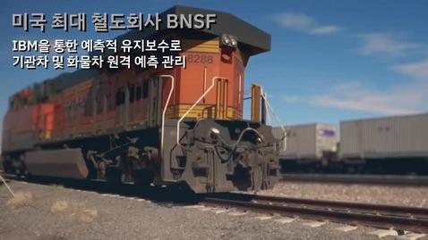 Thumbnail for entry 미국 최대 철도 기업 BNSF: IBM을 통한 예측적 유지보수