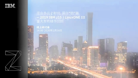 "Thumbnail for entry 混合多云 Z 时代,属你""稳""赢 - 2019 IBM z15 & LinuxONE III 新品发布 精华回顾"