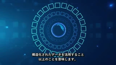 Thumbnail for entry IBM Watson Explorer Deep Analytics Editionの紹介ビデオ