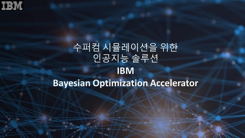 Thumbnail for entry Tech Webinar: 슈퍼컴 비용을 줄여줄 획기적 대안 IBM Bayesian Optimization Accelerator