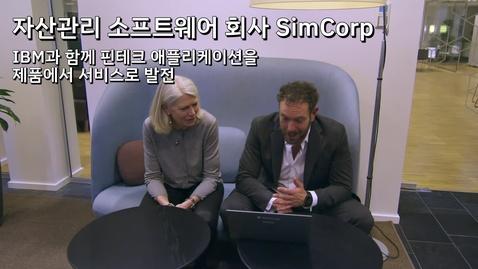 Thumbnail for entry SimCorp가 IBM과 함께 핀테크 애플리케이션을 제품에서 서비스로 발전시킨 방법